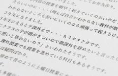 九州の高校の「朝課外」に疑問の声 「実施要望が根強い」との指摘ものイメージ画像