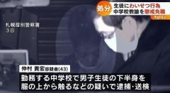 男子生徒への強制わいせつ容疑で逮捕 男性教諭は懲戒免職処分に 北海道札幌市のイメージ画像