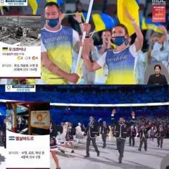 韓国MBC 東京五輪生中継でやらかす 「ウクライナ=チェルノブイリ」「エルサルバドル=ビットコイン採掘」と表現のイメージ画像