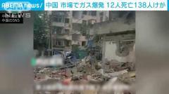中国の市場でガス爆発 12人死亡138人重軽傷のイメージ画像