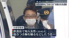 飲み会で知人女性の胸を触り背中にかみついたか 呉服店社長を逮捕 茨城古河市のイメージ画像