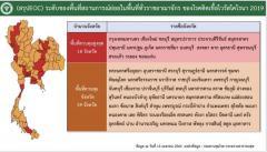 バンコクなど危険地域、飲食店の営業時間は21時まででアルコール提供禁止を提案のイメージ画像