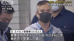 """歌舞伎町の""""無許可""""外国人向けキャバクラを摘発のイメージ画像"""