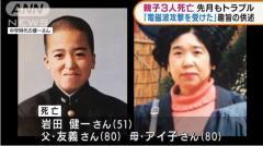 「電磁波攻撃を受けた」 愛媛・新居浜市 親子3人死亡