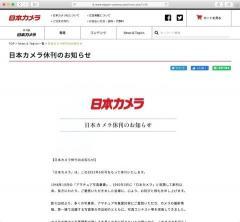 カメラ雑誌「日本カメラ」が休刊。会社清算のためのイメージ画像