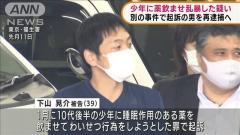少年に薬飲ませ乱暴か 別事件で起訴の男を再逮捕へ 東京のイメージ画像