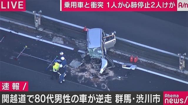 関越道で80代男性が運転の軽乗用車が逆走、乗用車と正面衝突 1人が心肺停止