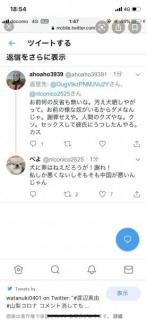 女性 山梨 爆サイ コロナ