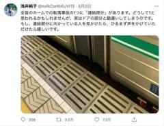 全盲の人にとっては「落とし穴」電車の連結部をドアと勘違いしてしまう問題のイメージ画像