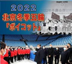 東京に続いて「北京五輪」も開催危機、ウイグル弾圧でジェノサイド認定の重みのイメージ画像