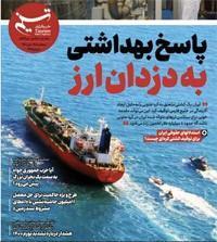 「泥棒を捕まえた」 イラン・メディア、韓国タンカー拿捕のイメージ画像