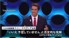 パリ五輪組織委トップ、2028年へ延期なら日本へ違約賠償金請求と宣告のイメージ画像