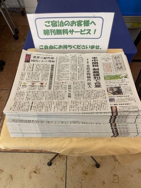 捏造慰安婦問題!の朝日新聞!売