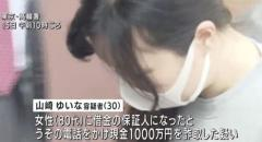 高齢女性から1000万円詐取 合言葉答えられず... 東京・台東区のイメージ画像