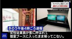 大宮駅ネカフェ 20代女性従業員を人質立てこもり事件 通報から20時間以上 警察が説得