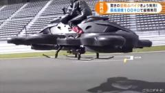 """世界初!驚きの""""空飛ぶバイク""""を発売  最高速度100キロで縦横無尽に 将来は人命救助に活用も"""
