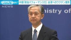 中国「政治的パフォーマンス」日本から台湾へのワクチン提供のイメージ画像