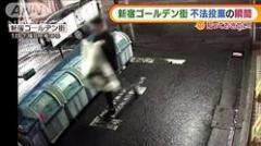 """「怒り心頭」新宿ゴールデン街で""""不法投棄""""相次ぐのイメージ画像"""
