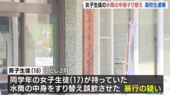 高校の男子生徒を逮捕 女子生徒が持つ水筒の中身をすり替えて飲ませた疑い 岐阜のイメージ画像