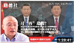 世界経済フォーラム(ダボス会議)演説の「習近平氏は偽物」ー路徳社報のイメージ画像