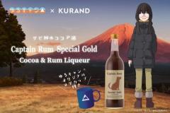 「ゆるキャン△」グビ姉の「ラム酒のココア割り」を再現 マグカップ付きコラボリキュール発売のイメージ画像