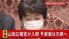 山田真貴子広報官が入院、予算委は欠席へ