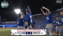 """韓国MBC、「今度は何をやらかした?」…野球 """"6回""""なのに「韓国、4-2で敗戦」と 「試合終了」の """"字幕""""のイメージ画像"""