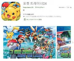 韓国がポケモンをモロパクリゲーム『ポケットトレーナーDX』をスマホでリリースのイメージ画像