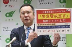 三重県、独自の緊急警戒宣言 3市で飲食店に時短要請のイメージ画像