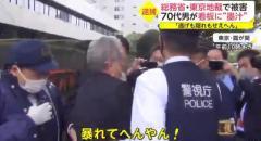 """「暴れてへんやん」看板に""""墨汁""""かけた男 逮捕の一部始終 総務省・東京地裁で被害のイメージ画像"""
