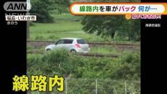 """「平然と」""""線路内""""を車がバック…高齢者か 福島のイメージ画像"""