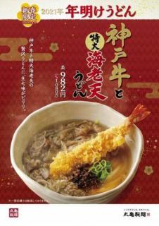 石川 ばく 祭