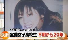 失踪から20年…女子高校生はどこへ?警察は新たな情報を公開 北海道室蘭市のイメージ画像