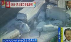 東北道で多重事故、数人がけが 宮城県