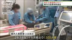 都内の医療逼迫 病院院長「五輪どころじゃない」のイメージ画像