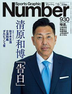 清原和博が別人化 「Number」の表紙に