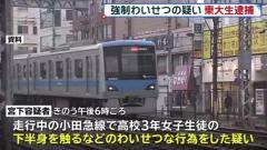 「パンツの上から触った」小田急線の車内で強制わいせつの疑い 東大生逮捕