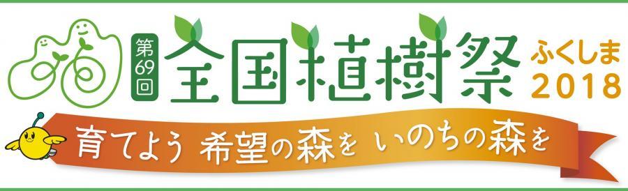 GReeeeN 全国植樹祭ふくしま2018大会テーマソングを書き下ろし