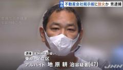 不動産会社掲示板に火つけた47歳男逮捕 余罪30件以上か 東京のイメージ画像