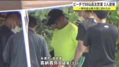 """【独自映像】取り調べを受ける容疑者 沖縄のビーチで""""違法バーベキュー営業""""し逮捕 収益が暴力団の資金の一部になっていたかのイメージ画像"""