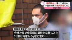 1億円あまり奪い逃走か…中国籍の男を逮捕 荒川区のイメージ画像