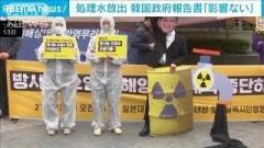 処理水海洋放出…韓国がすでに「影響ない」の報告書のイメージ画像