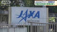 JAXAなどサイバー攻撃か 中国共産党員を書類送検へのイメージ画像