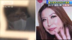 妻と他人がわいせつ行為をする動画をネット上で公開 30代の夫婦を逮捕 埼玉