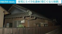 住宅にミイラ化遺体 亡くなった母を放置か 65歳の男逮捕 愛知県稲沢市のイメージ画像