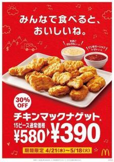 「チキンマックナゲット15ピース」が期間限定390円 木村佳乃出演のCMも放送のイメージ画像