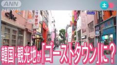 【韓国・明洞】人気観光地が1年で空き店舗だらけにのイメージ画像