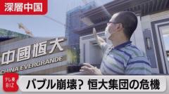 「中国版リーマン・ショック」発生か…!中国最大の不動産会社「恒大集団」破綻秒読みの深層のイメージ画像