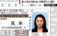運転免許の美女「日本花子」さん本人を直撃! 明かされた苦悩「事故しちゃいけないって言われた」