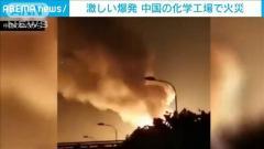 「大きな爆発音が…」中国の化学工場で大規模火災のイメージ画像